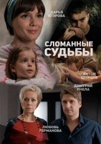 сериал верни мою любовь смотреть 8 серия