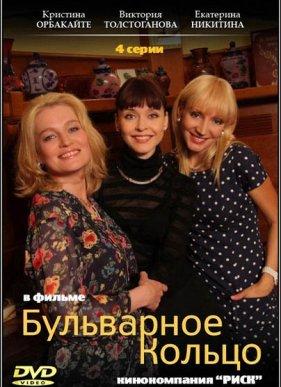 Фильм месть 2014 россия смотреть онлайн виктория толстоганова