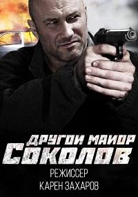 Другой майор Соколов 2015