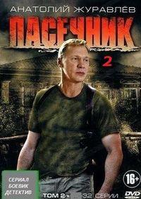 Пасечник 2 сезон 29 серия скачать.