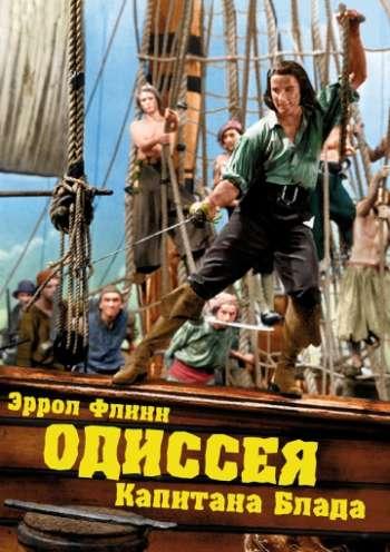 Фильм морской ястреб 1940 в цвете
