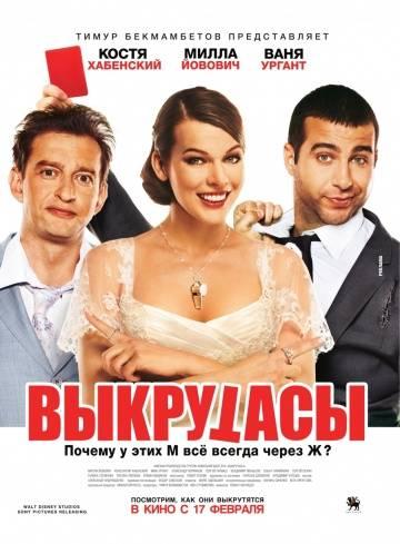 Елки 2 (2011/Ts)