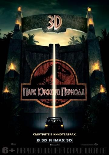 Смотреть фильм Парк Юрского периода 3 онлайн бесплатно в