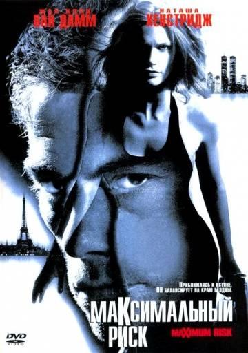 возмездие фильм 2002