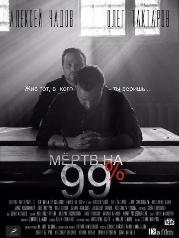 Борис Хвошнянский все фильмы смотреть онлайн бесплатно в hd качестве Мёртв на 99% 2017 смотреть онлайн