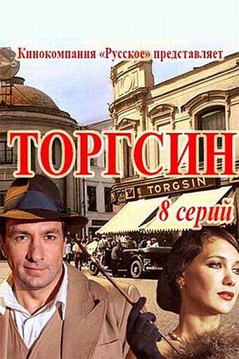 «Актеры Васильки Сериал» / 2012