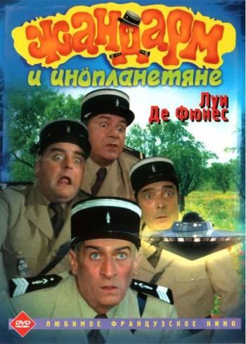 Смотреть жандармы в юбках